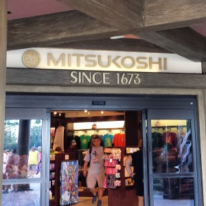 Entrance to Mitsukoshi Department store at Epcot's World Showcase